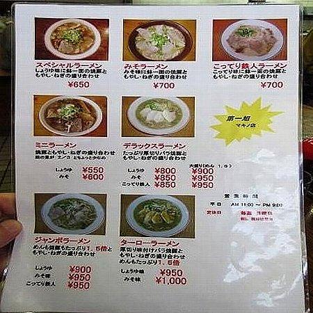 daiichiaszhi-makino-002.jpg