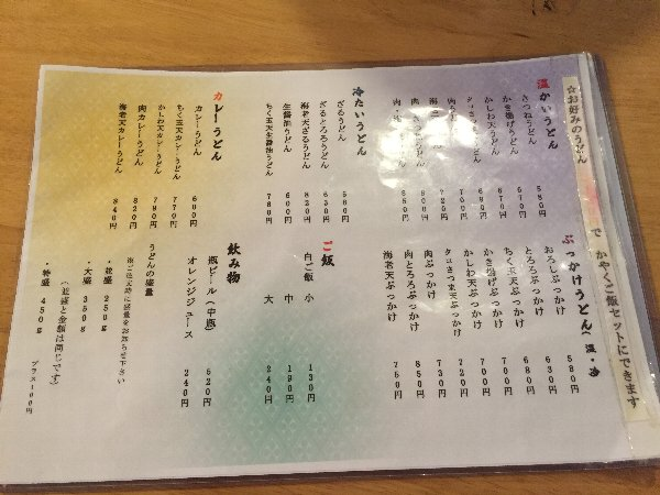 konpiraudon-takahama-007.jpg