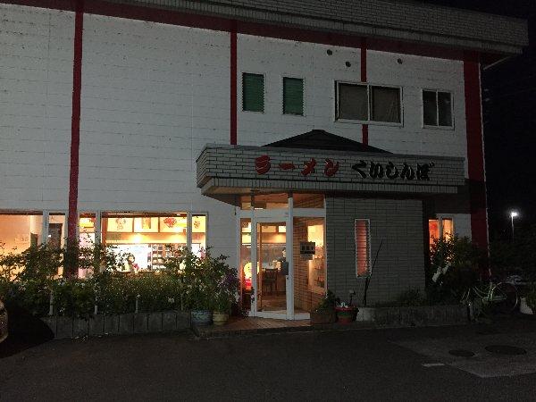 kuishinbo-echizen-001.jpg