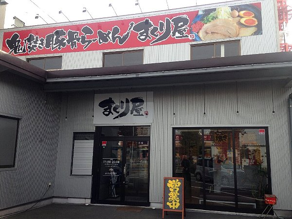 makuriya-fukui-001.jpg
