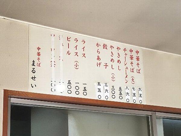 marusei-fukui-004.jpg