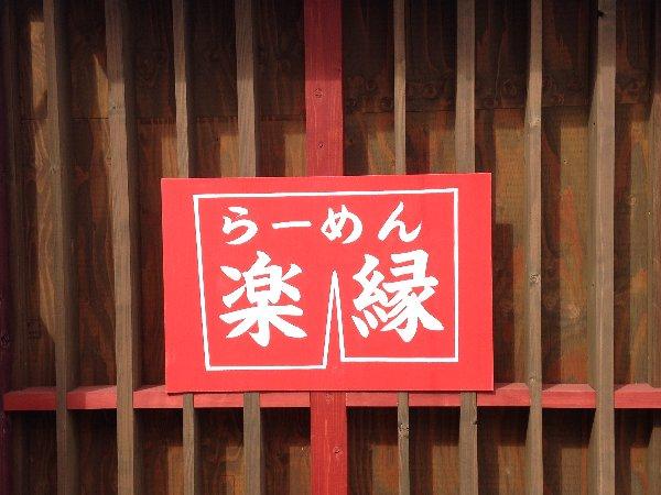 rakuen-hikone-002.jpg