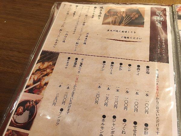 shamoya-okame-009.jpg