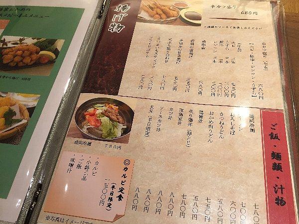 shamoya-okame-010.jpg