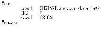 XC8での内部OSCキャリブレーション値の設定4