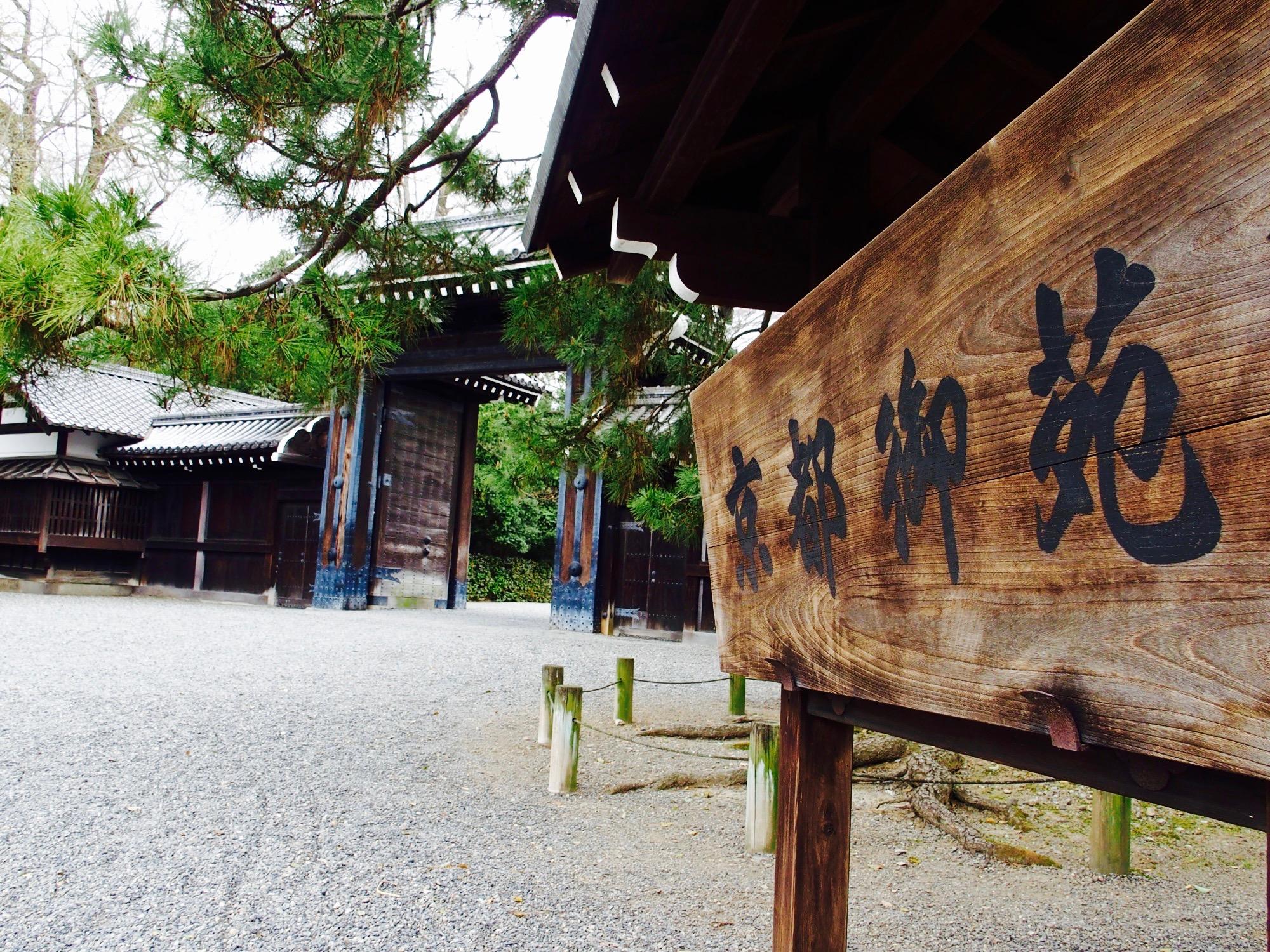 京都御苑の入り口だよ