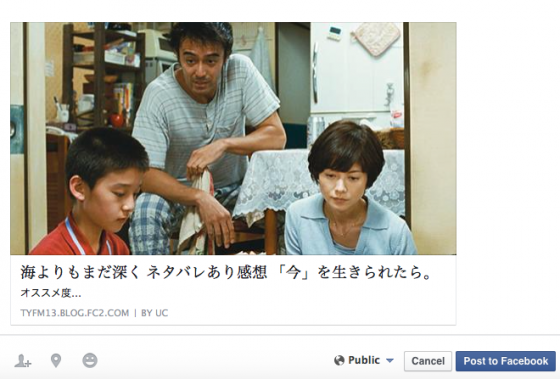 facebookだとこう