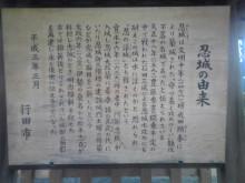張良の孫のブログ-忍城の由来