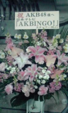AKBINGOの花