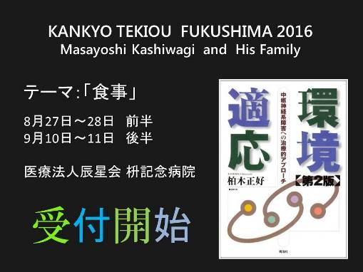 2016fukushima.jpg