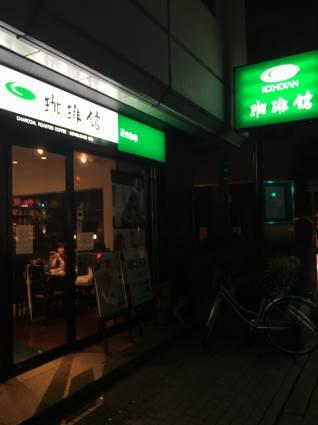 珈琲館001
