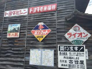 飛騨高山015
