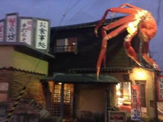 蟹の坊001