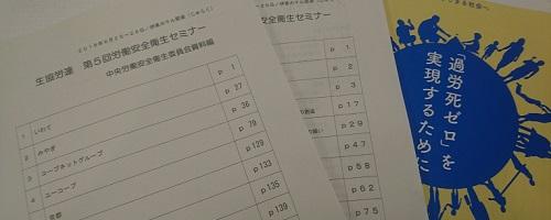 2016_0625-0626生協労連労安セミナー (6)s