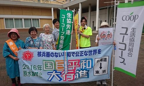 20160721平和行進上野原 (11)s