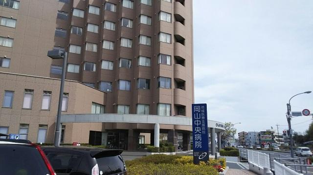 160406 岡山中央病院① ブログ用