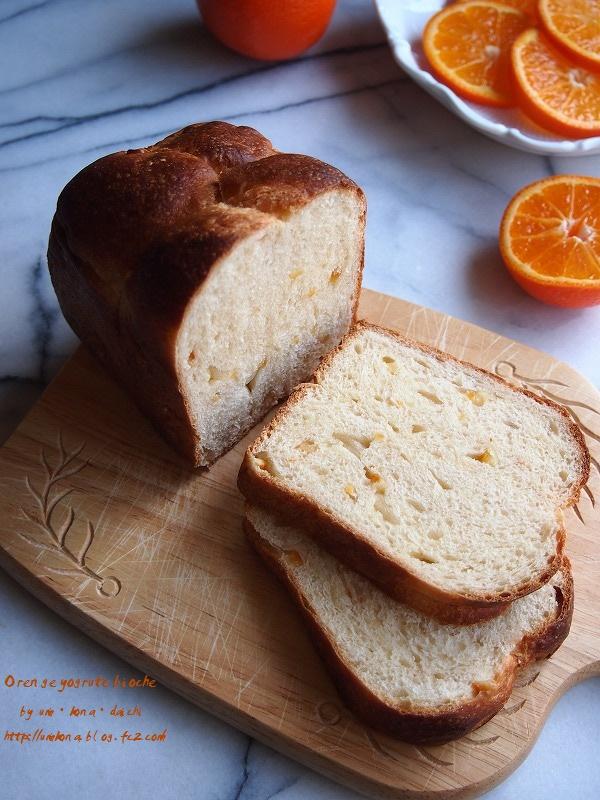 オレンジヨーグルトブリオッシュ1