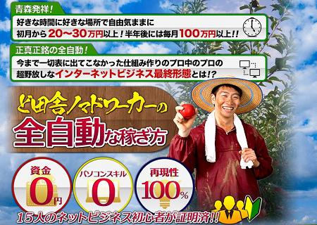 saitoukousuke5.png