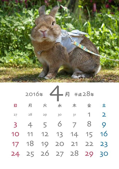 2016年4月カレンダー