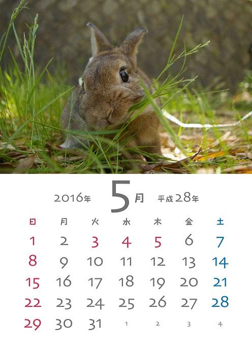2016年5月カレンダー