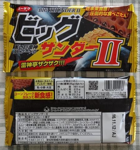 ビッグサンダーⅡ  54 円