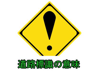 道路標識のビックリマーク[!]が表す意味とは