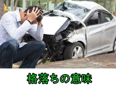 【対物事故や交通事故】格落ちの意味や補償
