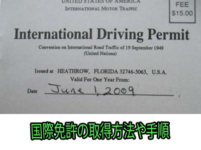 国際免許の写真