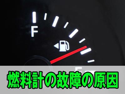 燃料計故障