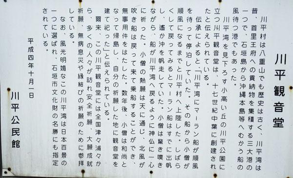 川平観音の案内板_edited-1