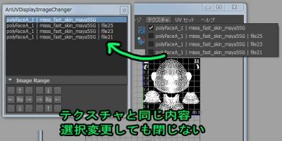 AriUVDisplayImageChanger01.jpg