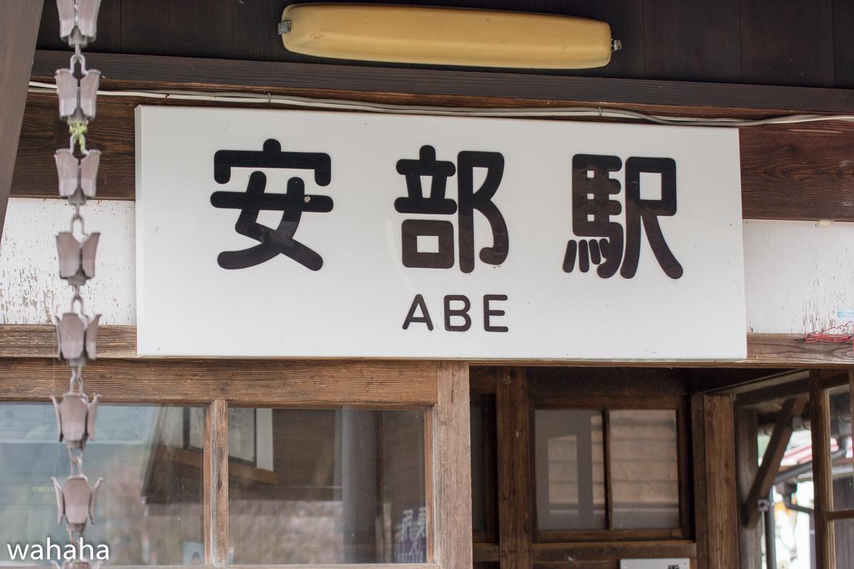 280410wakasa_abe-3.jpg