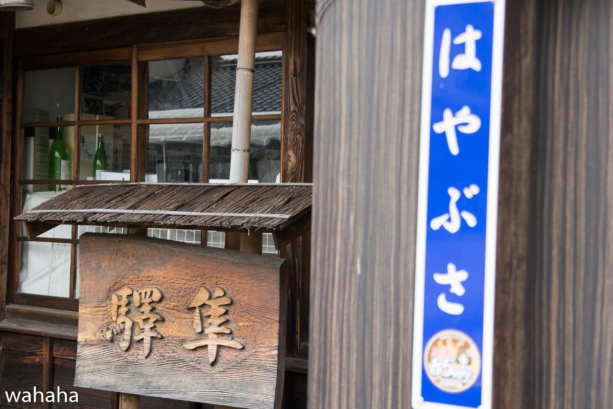 280410wakasa_hayabusa-02.jpg
