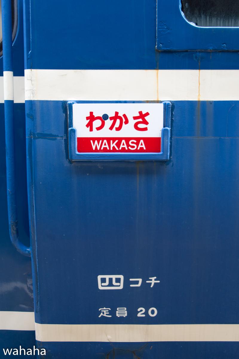 280410wakasa_maturi-02.jpg