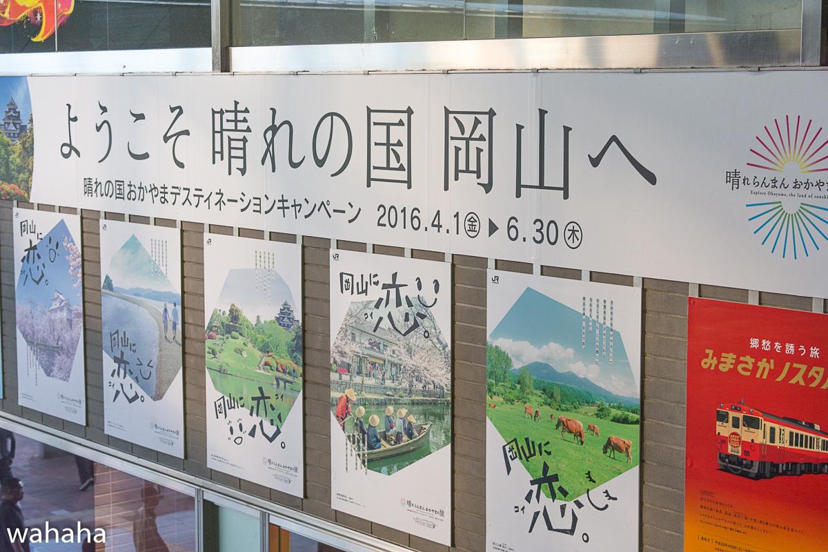 280522okayama-11-1.jpg