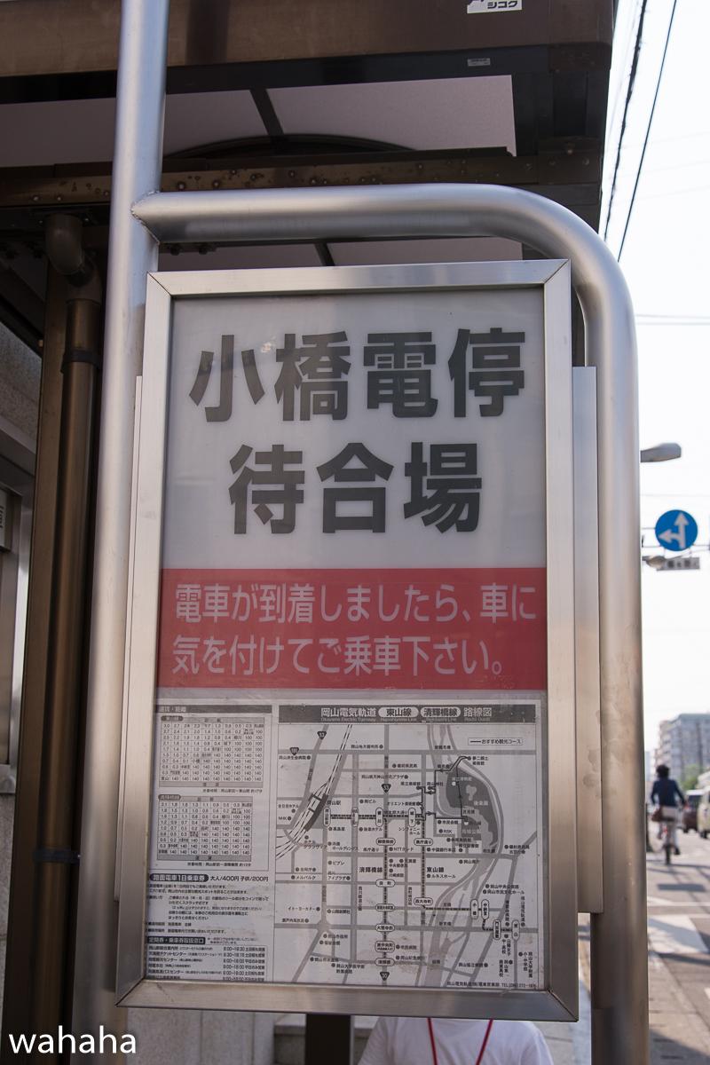 280522okayama-9-8.jpg