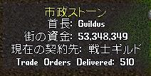 wkkgov160505_Guildus.jpg