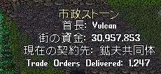 wkkgov160505_Vulcan.jpg