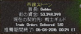 wkkgov160601_Guildus.jpg