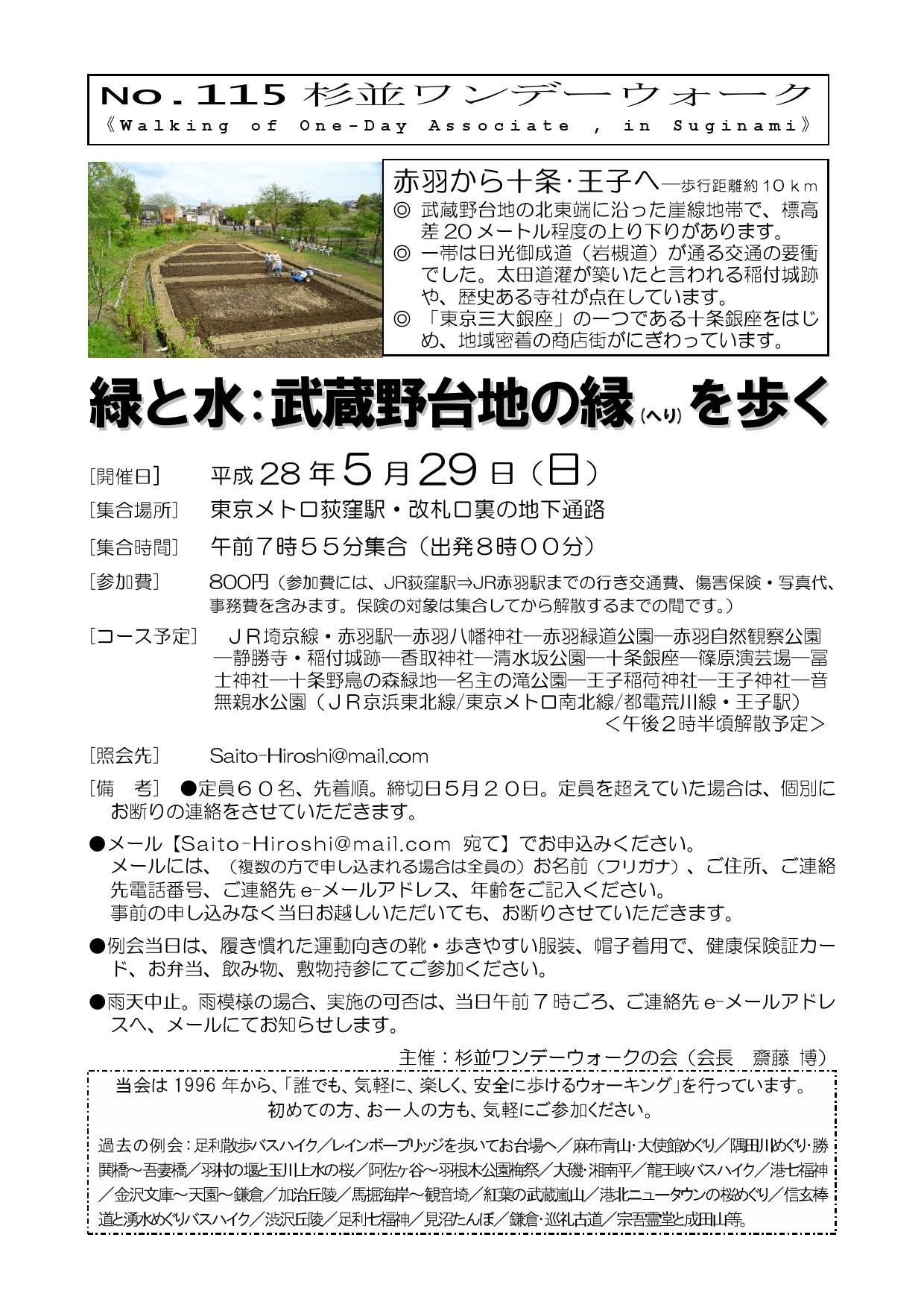 No115-緑と水:武蔵野台地の縁を歩く-ちらしver_web0001