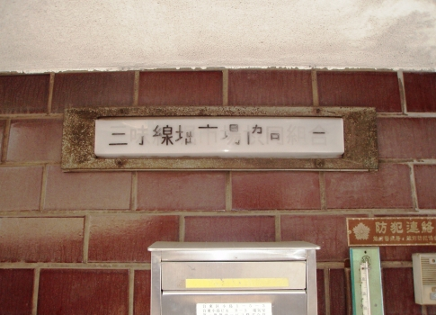 P327038三味線堀市場協同組合