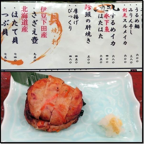 tanukishin3