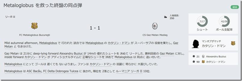 FM16Metaloglobus15