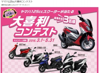 YAMAHA125cc大喜利コンテスト2016