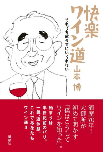 快楽ワイン道-帯アリ-3
