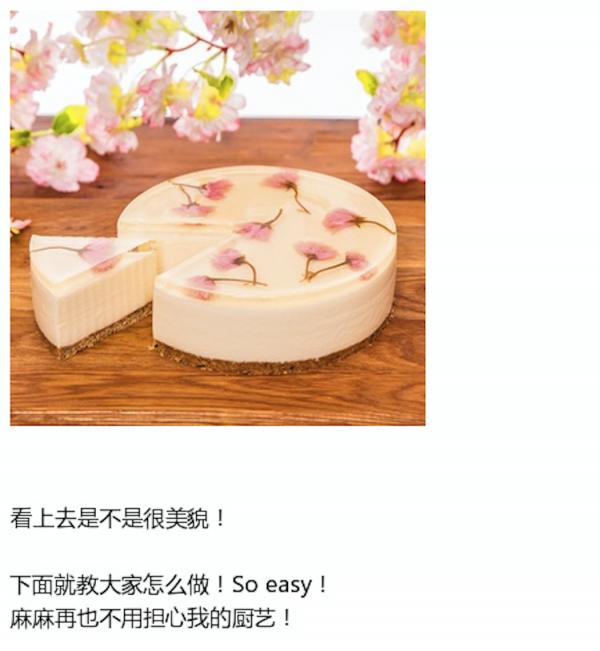 樱花芝士蛋糕2