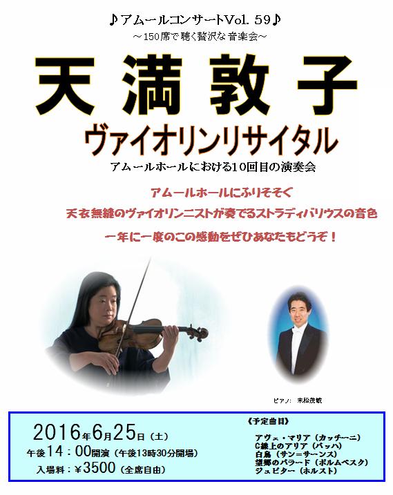 天満敦子さんコンサート
