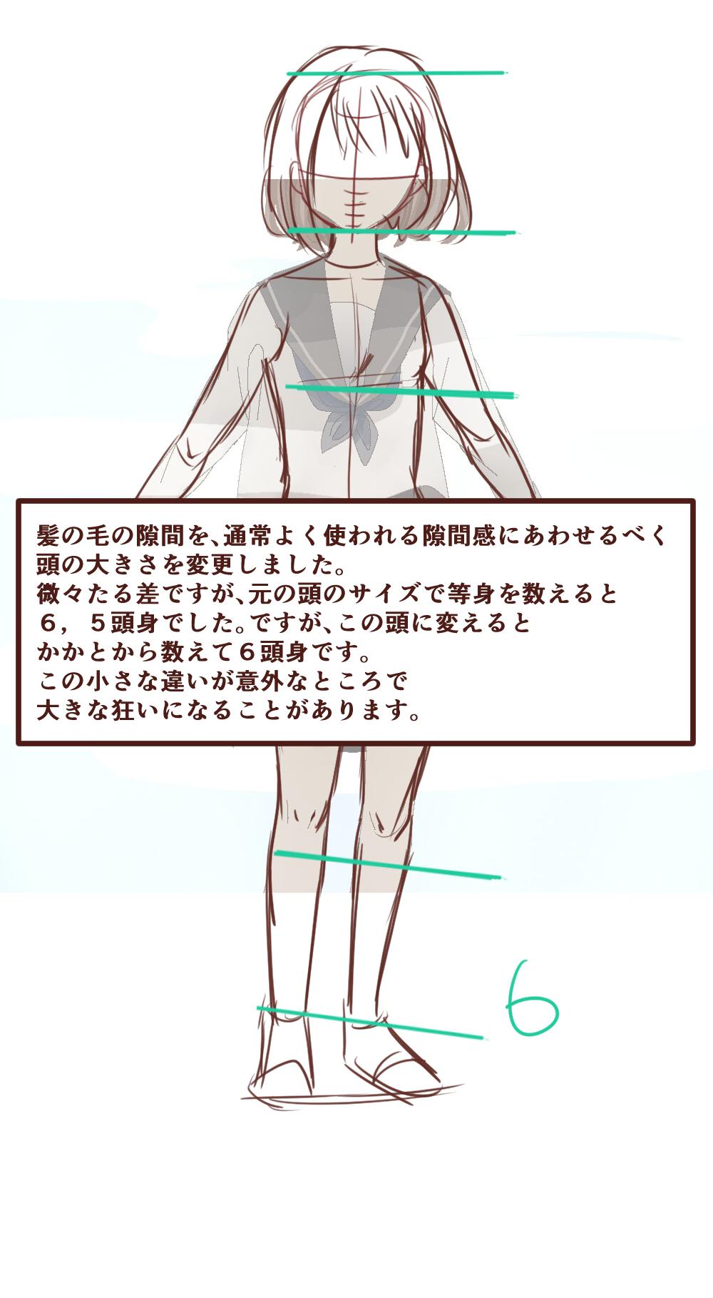 6,5頭身_5
