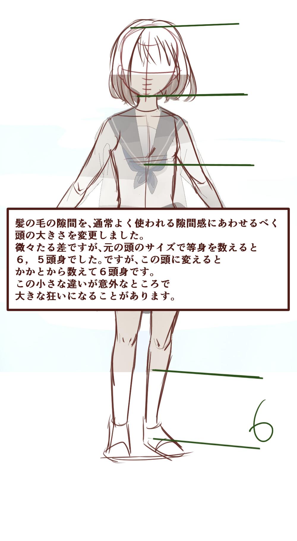 6頭身_4