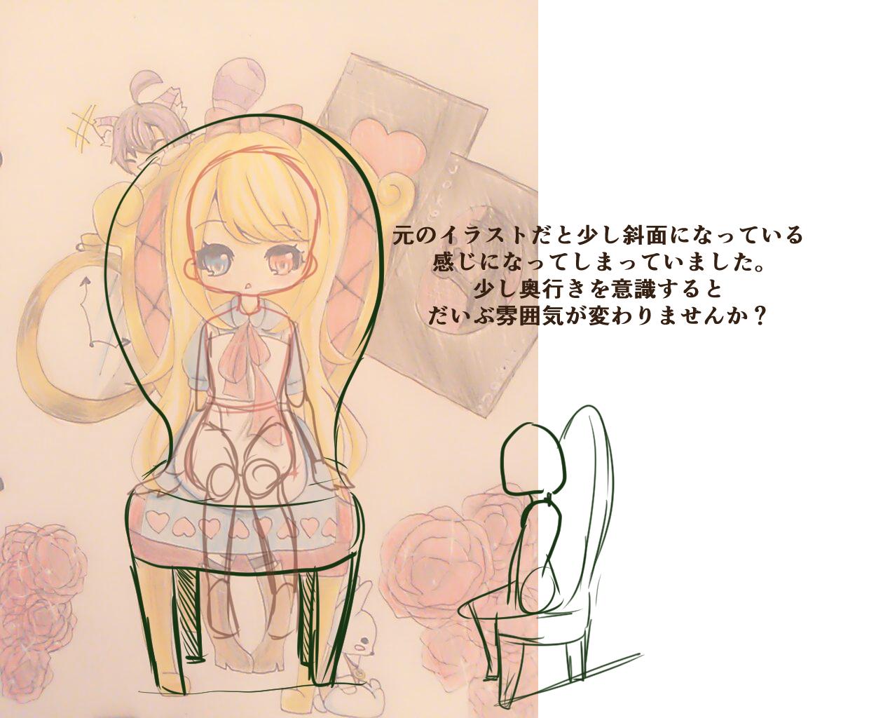 5_椅子斜面